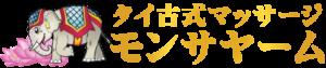 蒲田駅東口1分のタイ古式マッサージ店 タイ古式マッサージ モンサヤーム